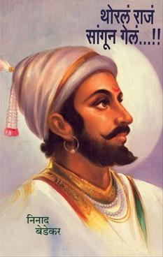 Thoral Raja Sangun Gela