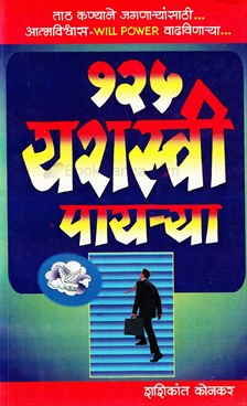 125 Yashsvi Payarya