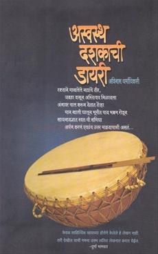 Aswastha Dashkachi Diary
