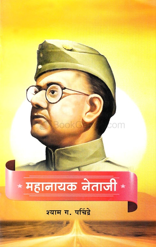 भारतीय स्वातंत्र्याचा महानायक सुभाषचंद्र बोस