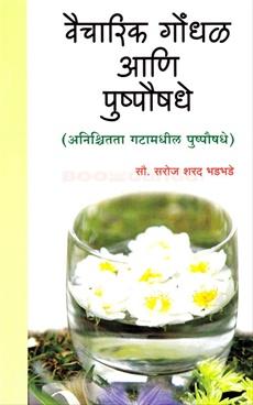 Vaicharik Gondhal Ani Pushpaushadhe