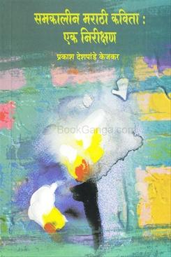 Samakalin Marathi Kavita Ek Nirikshan