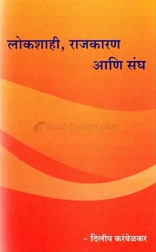 Lokshahi Rajkaran Aani Sangh