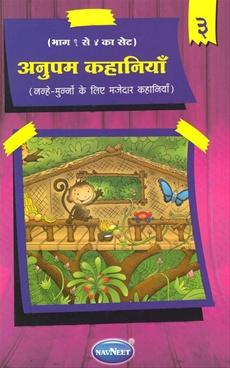 Anupam Kahaniya 3 (Hindi)