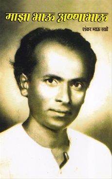 Maza Bhau Annabhau