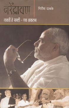 Narendrayan (Marathi)