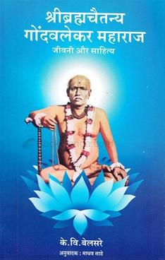 Shri Bramhchaitanya Gondavalekar Maharaj : Jivani Aur Sahitya