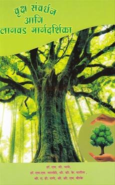वृक्ष संवर्धन आणि लागवड मार्गदर्शिका