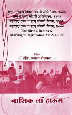 Janm, Mrutyu Va Vivah Nondani Adhiniyam