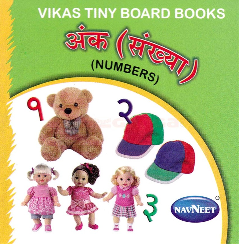 Vikas Tiny Board Book अंक (संख्या) Numbers