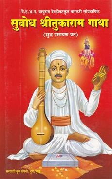 Subodh Shritukaram Gatha