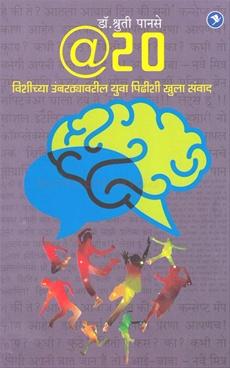 Vishichya Umbarthyavaril Yuva Pidhishi Samvad