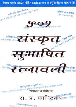501 Sanskrut Subhashit Ratnavali