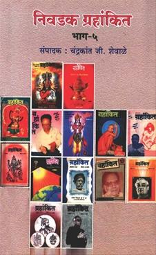 Nivdak Grahankit Bhag - 5