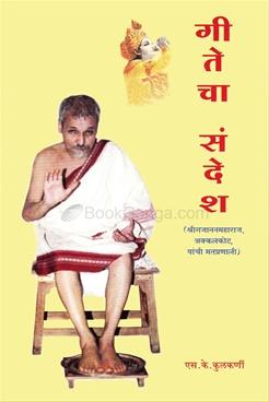 Gitecha Sandesh