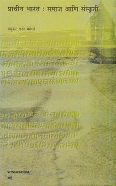Prachin Bharat Samaj ani Sanskruti