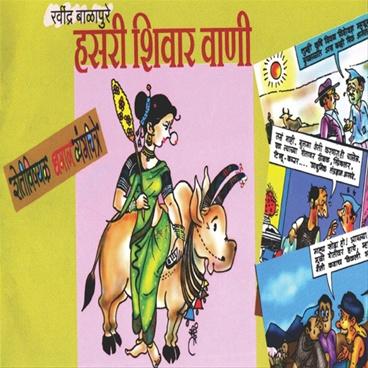 Hasari Shivar Vani