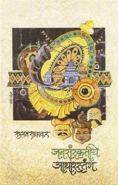 Jansanskruteeche Adharstanbh