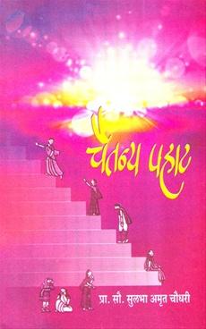 Chaitanya Pahat