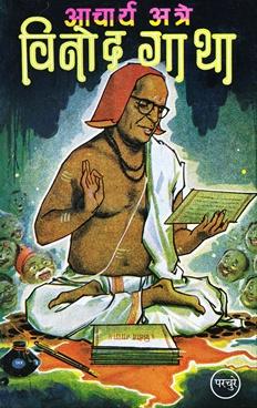 Vinod Gatha