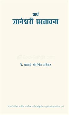 Sarth Dnyaneshwari Prastavana