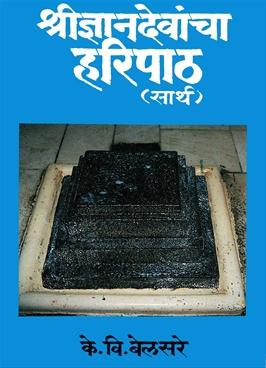 Shridnyandevancha Haripath (Sarth)
