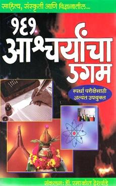 161 Aashcharyancha Ugam