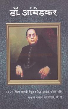 Doctor Ambedkar