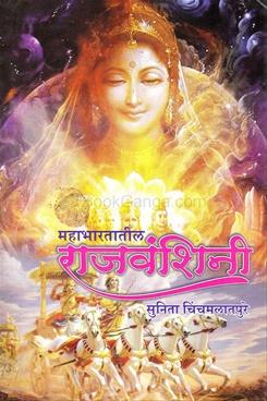 Mahabharatatil Rajvanshini