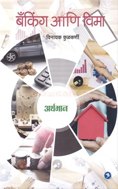 Banking Ani Vima