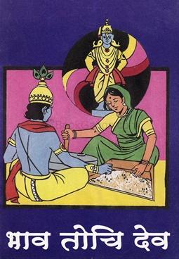 Bhav Tochi Dev