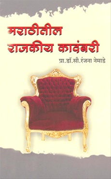 Marathitil Rajkiya Kadambari