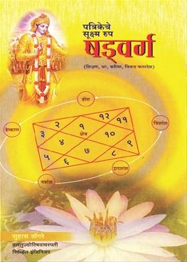 Patrikeche Sukshma Rup Shadvarg