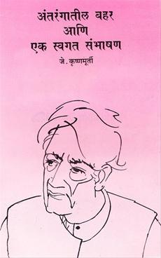 Antrangatil Bahar Ani Ek Swagat Sambhashan