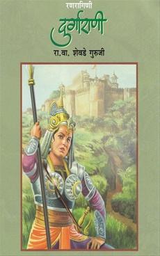 Ranragini Durgarani