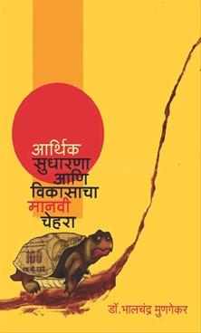Arthik Sudharana Ani Vikasacha Manavi Chehara