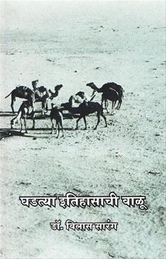 Ghadatya Itihasachi Valu