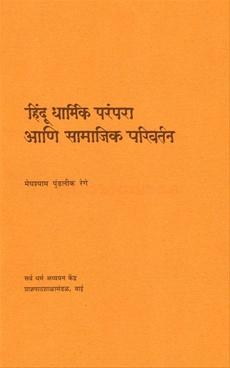 Hindu Dharmik Parampara Ani Samajik Parivartan