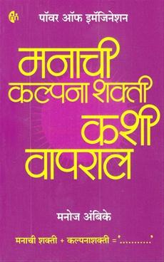 Manachi Kalpana Shakti Kashi Vapral