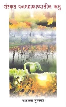संस्कृत पच्चमहाकाव्यातील ऋतु