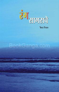 Rang Sagarache