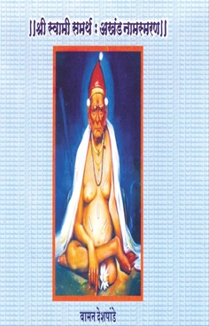 Shree Swami Samarth Akhand Namsmaran