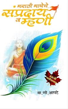 Marathi Bhasheche Sampraday V Mhani