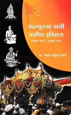 Pandharpurchya Payi Varicha Itihas