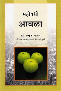 Mahaushadhi Aavala
