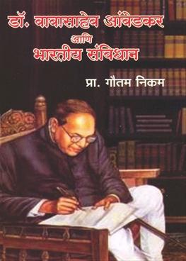 Dr. Babasaheb Ambedakar Ani Bharatiy Sanvidhan