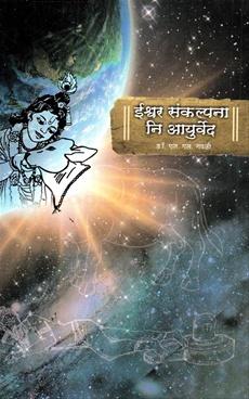 Ishwar Sankalpana Ni Ayurveda