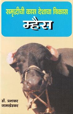 Samruddhichi Kas Deshacha Vikas Mhais