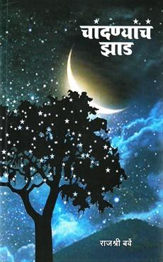 चांदण्यांच झाड