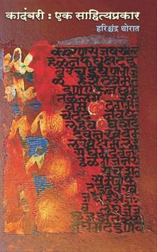 Kadambari Ek Sahityaprakar